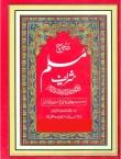 sahih-muslim-volume-urdu