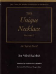 Al-Sira al-Nabawiyya by Ibn Katheer