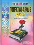 The Bride's Boon – Tuhfat Al-Arous