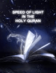 speed of light in the Holy Quran