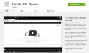 Favorite_URL_Opener