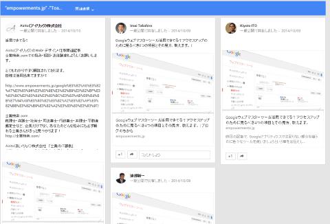 Google+シェア