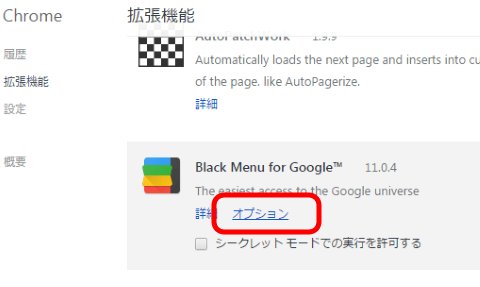 Black Menu for Googleのオプション