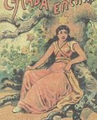 El hada de la encina - Saturnino Calleja portada