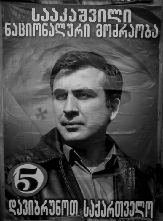 Election poster featuring Michael Saakashvili 2003. Photo: Peter Nasmyth
