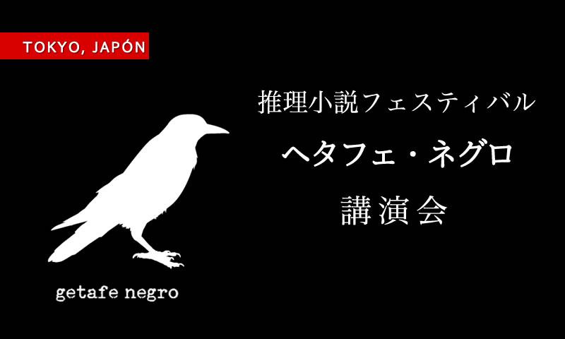東京にて、スペイン推理小説フェスティバル「ヘタフェ・ネグロ」講演会