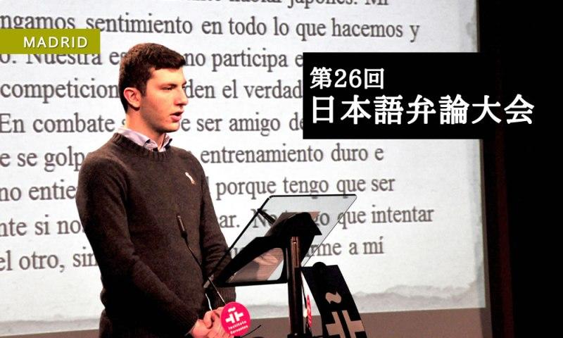 マドリードにて第26回日本語弁論大会