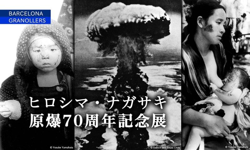Enero2015_HiroshimaNagasaki_jpn