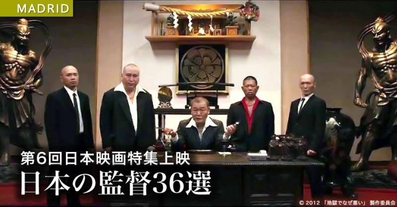 第6回「日本の監督36選」日本映画特集上映