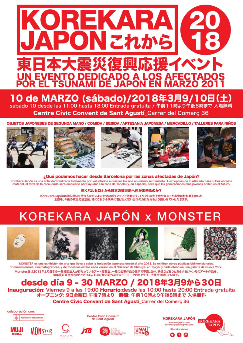mar2018_korekara-japon_cartel