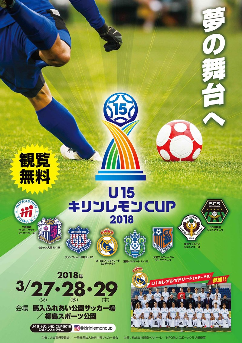 mar2018_u15-kirin-lemon-cup-2018_cartel1