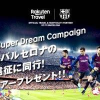 <!--:ja--> [1/23まで] FCバルセロナの選手と一緒に遠征試合に行こう!『Rakuten Super Dream Campaign』<!--:-->