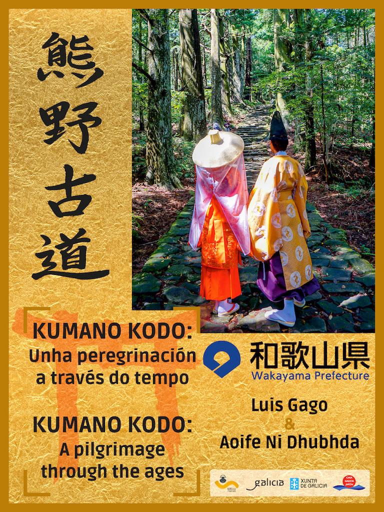 ene2019_expofoto_kumano-kodo_cartel