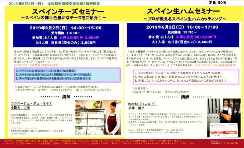 mayo2019_kioto-gastronomia-spain_4