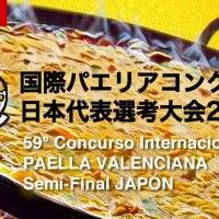 <!--:ja-->【応募期間終了】[東京] 国際パエリアコンクール「日本代表選考大会 2次エントリー募集」開催中<!--:-->