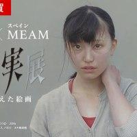 <!--:es--> [SAGA] Pinturas que superan la realidad. La exposición del Museum HOKI × MEAM<!--:--><!--:ja--> [佐賀] ホキ美術館×バルセロナMEAM『超写実展 -リアルを越えた絵画-』日本初開催の企画展<!--:-->