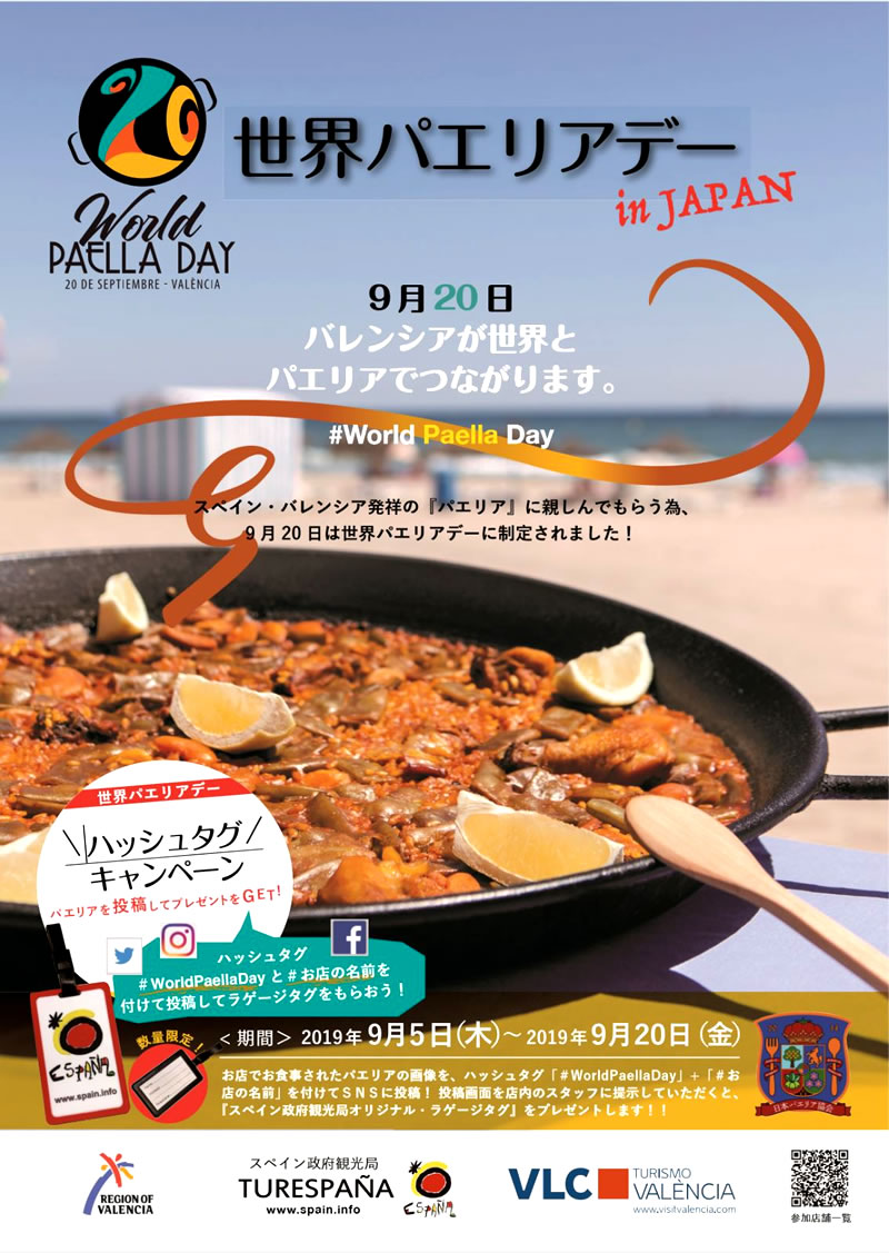 sep2019_world-paella-day_cartel