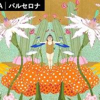 """<!--:es-->【Finalizado】[Barcelona] Exposición individual de la artista japonesa Mari Ito """"A flor de piel""""<!--:--><!--:ja-->【終了】[バルセロナ] 日本人アーティスト『イトウマリ個展:A flor de piel』<!--:-->"""