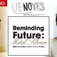 "<!--:es-->【Finalizado】[Tokio] Dos artistas españoles en UENOYES ""Reminding Future: Metal Silence 2019″<!--:--><!--:ja-->【終了】[東京]「幻の駅」旧博物館動物園駅にてスペイン人作家2名による作品展「想起の力で未来を:メタル・サイレンス2019」<!--:-->"