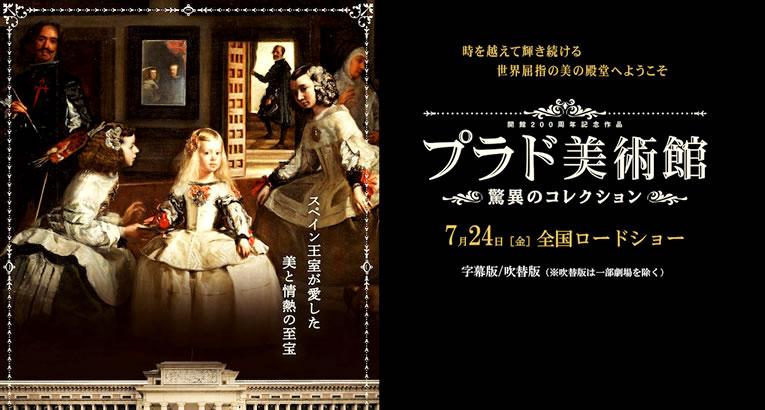 jun2020_cine_museo-del-prado