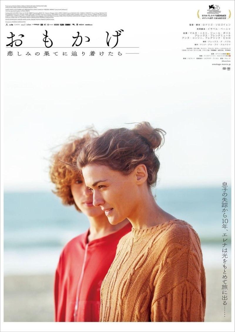 oct2020_cine_madre_cartel
