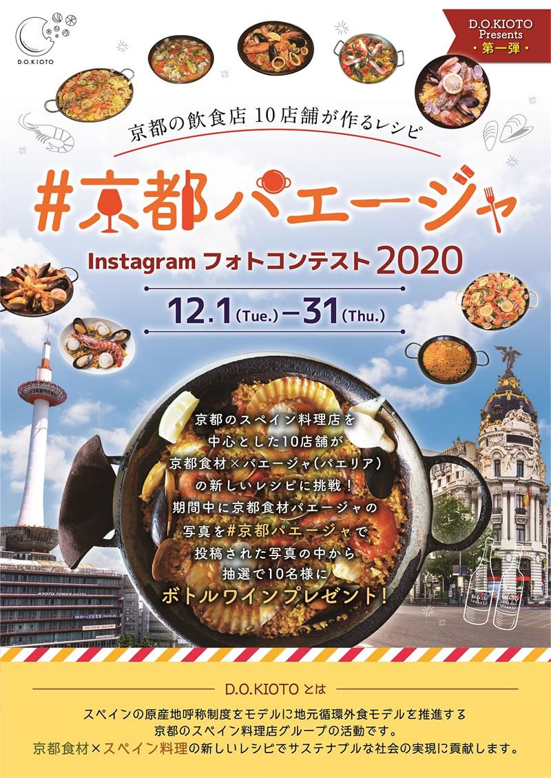 dic2020_kioto-paella_poster1