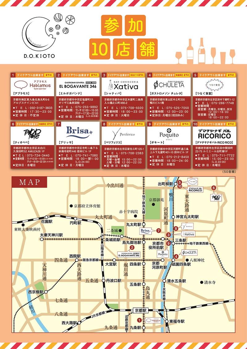 dic2020_kioto-paella_poster2