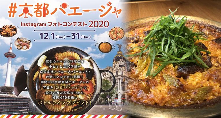 dic2020_kioto-paella_main