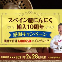 <!--:ja-->[日本] スペイン産にんにく輸入10周年「感謝キャンペーン」 <!--:-->