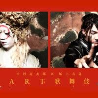 """<!--:es--> [Online] """"Art KABUKI"""", se proyectará desde el 15 de febrero de manera online<!--:--><!--:ja--> [オンライン] 歌舞伎史上初の試み 中村壱太郎 × 尾上右近『ART歌舞伎』<!--:-->"""