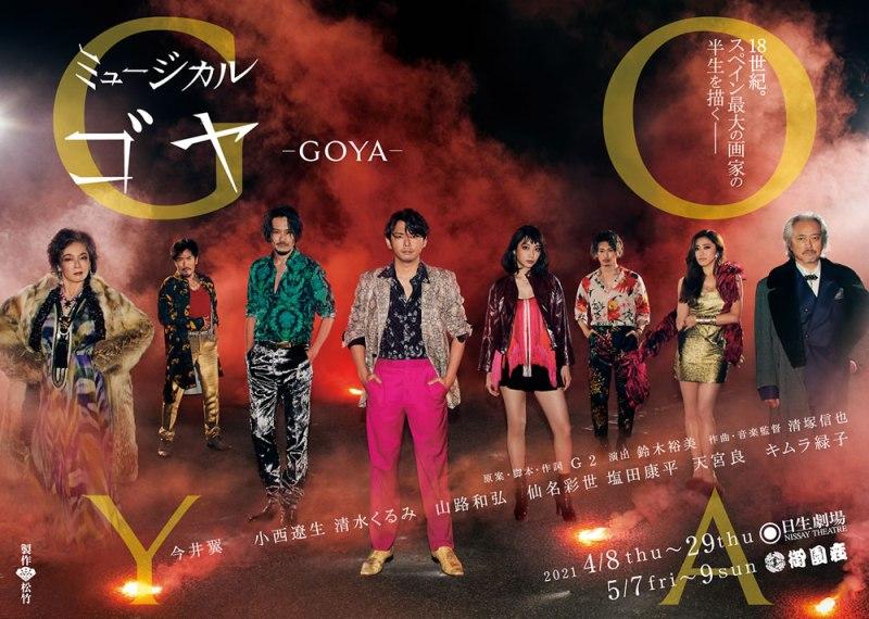 mar2021_musicalgoya_cartel01