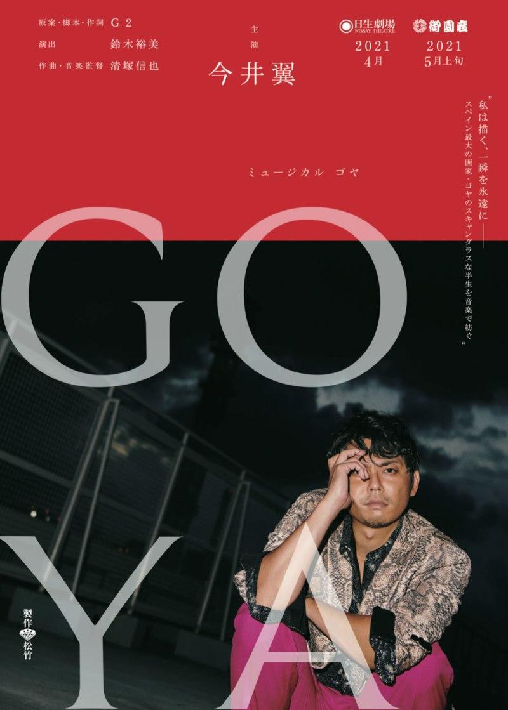 mar2021_musicalgoya_poster