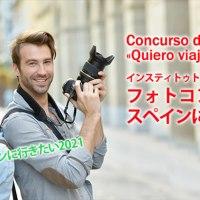 """<!--:es--> [Japón] Concurso de fotografía """"Quiero viajar a España""""<!--:--><!--:ja--> [日本] フォトコンテスト『#スペインに行きたい2021』<!--:-->"""