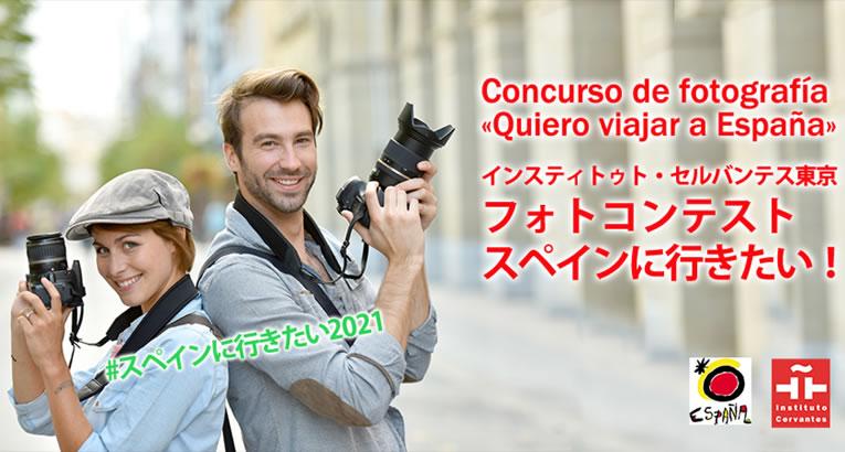 jun2021_concurso-de-foto_instituto-cervantes_top