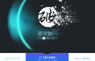 TaiG: Jailbreak para iOS 8.1.1 en iPhone 6 Plus, 6, 5s, 5c, 5, 4s y iPads [Windows]