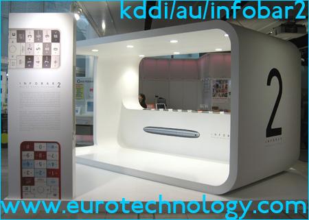 KDDI / au design series: Infobar 2 exhibition