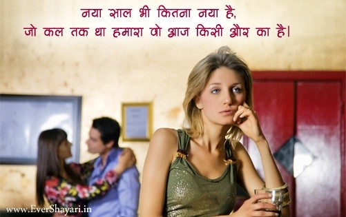 Sad New Year Shayari | Broken Heart New Year Sms In Hindi