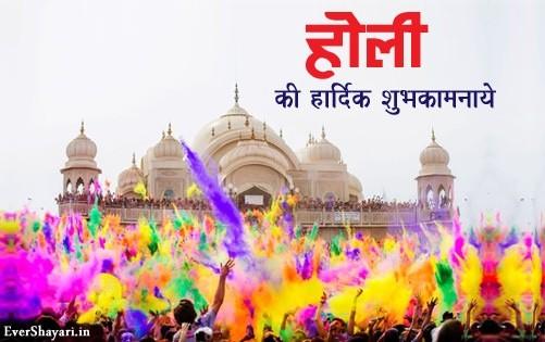 Happy Holi Shayari Wishes Sms In Hindi