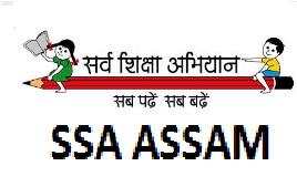 SSA assam exam result 2015