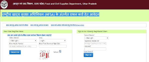 UP Ration Card Application Form 2015