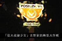 yoshi-01