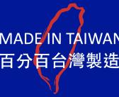 【品牌轉型】Made In Taiwan的風光年代已過去 未來台灣企業該何去何從?