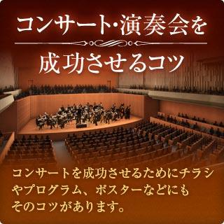コンサート・演奏会を成功させるコツ