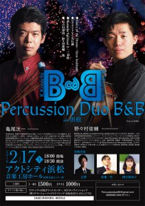 Percussion Duo B&B in 浜松