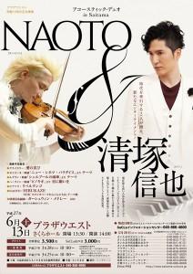 NAOTO&清塚信也