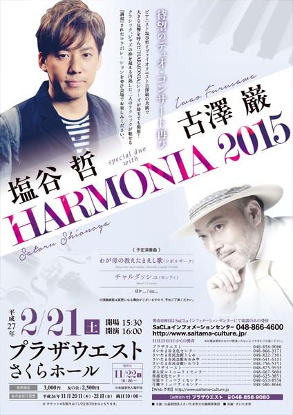塩谷哲&古澤巌 HARMONIA 2015