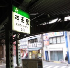 バロス東京(神田)
