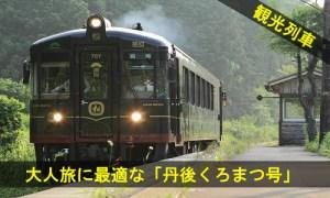 kuromatsu-1385