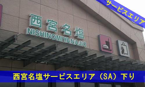 nishinomiya-2901