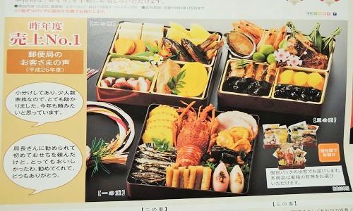 osechi-3920-1